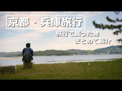 T☆A LIFEHACK【京都・兵庫旅行】の振り返りと買ってきた物紹介w