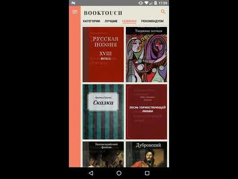 Приложение чтобы книги скачать бесплатно приложение такси лайм скачать