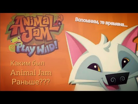Какой была игра Animal Jam Раньше??? || AJ Раньше Vs Сейчас || Animal Jam-Play Wild ||