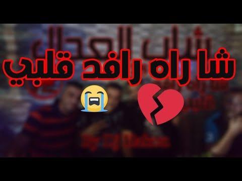 Cheb Adjel 2018 ( Cha Rah Rafed Galbi ) ♥ جديد العجال روعة