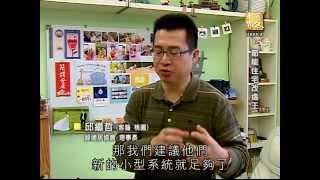 2015-4-11節能住宅改造王 綠適居邱繼哲 客家新聞電視台專題報導