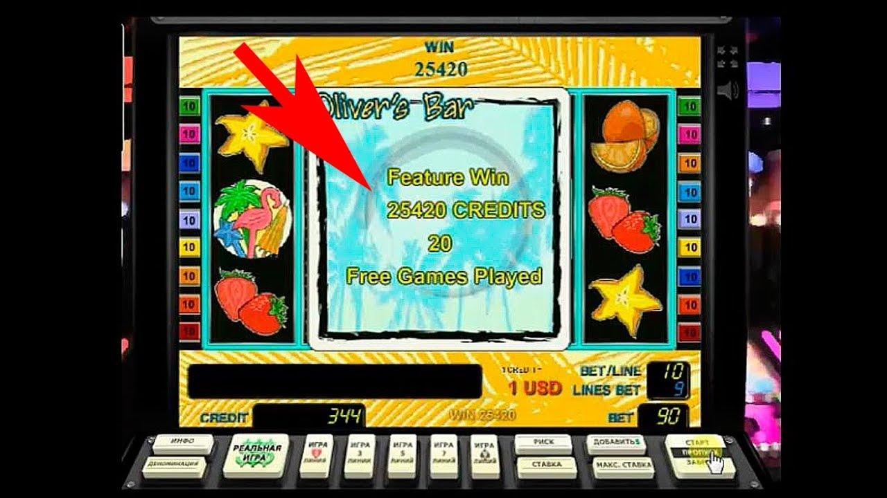 Игровой автомат оливер бесплатно