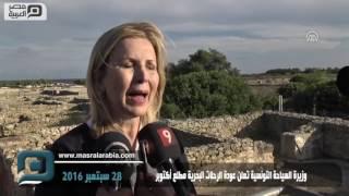 مصر العربية | وزيرة السياحة التونسية تعلن عودة الرحلات البحرية مطلع أكتوبر