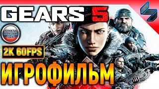 ИГРОФИЛЬМ Gears 5 (Gears Of War 5) ➤ Фильм На Русском ➤ Полное Прохождение Без Комментариев