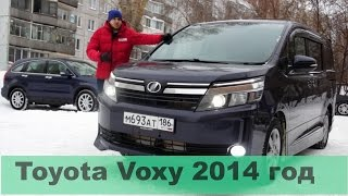 Характеристики и стоимость Toyota Voxy 2014 год (цены на машины в Новосибирске)