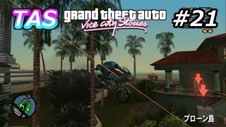 [TAS]Grand Theft Auto; Vice City Stories Part21