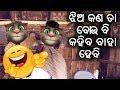 ଭଣ୍ଡାରୀ ଗ୍ରାହକ କମେଡି    Bhandaari Graahaka Talking Tom Comedy    Part_14    Odia Full Comedy Video