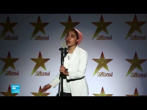 ستار ليبيا.. مسابقة موسيقية تجمع المواهب الغنائية الليبية  - نشر قبل 2 ساعة