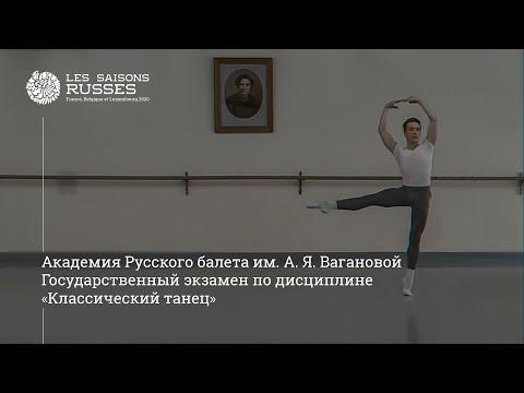 Академия Русского балета им.А.Я.Вагановой Государственный экзамен по дисциплине «Классический танец»