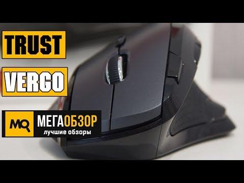 Trust Vergo - Обзор беспроводной игровой мышки