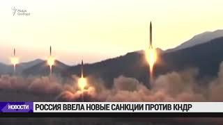 Россия ввела новые санкции против Северной Кореи