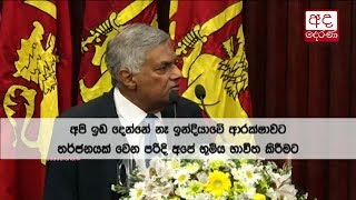 Will not allow Sri Lanka to be used to pose a threat to India - PM