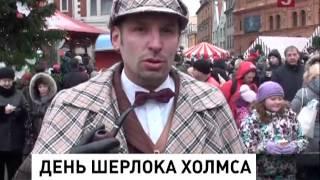 День Шерлока Холмса в Латвии