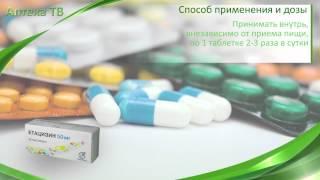 Этацизин, инструкция по применению препарата. Нарушения ритма сердца