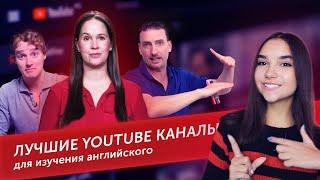 5 YouTube каналов для изучения английского языка [выбор English Tochka]