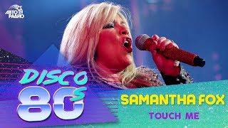 Samantha Fox - Touch Me (Дискотека 80-х 2017)