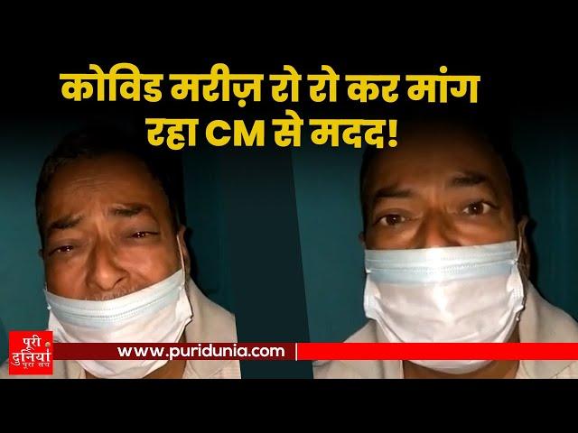 लोहिया हॉस्पिटल में इस कोविड मरीज़ का नही किया गया पूरा इलाज़ | Puri Dunia