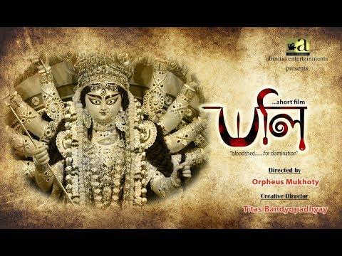 BOLI   Bengali Short Film    Orpheus mukhoty   Abinitio Entertainments