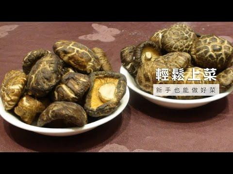 【年節乾貨挑選小撇步】乾香菇如何挑選?