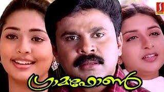 Dileep Malayalam Full Movie Family Entertainer Malayalam Movie Full HD Movie Super Hit Movie
