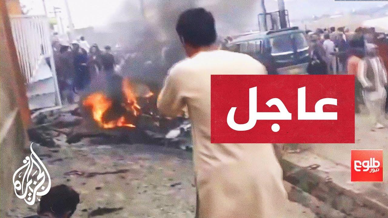 أفغانستان..الصور الأولية لتفجيرات كابل والتي أدت إلى مقتل أكثر من 40 شخصا وإصابة العشرات  - نشر قبل 45 دقيقة