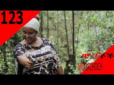 Mogachoch Drama - S05 Episode 123  EBS Latest Series