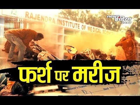 बेहद शर्मनाक : Jharkhand के सबसे बड़े Hospital की शर्मनाक ...   Jharkhand   news India  