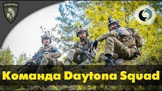 Интервью с командой Daytona Squad