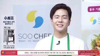 수셰프 수유식튀김기 제품소개