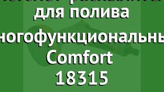 Пистолет-распылитель для полива многофункциональный Comfort (Gardena) 18315 обзор 18315-20.000.00