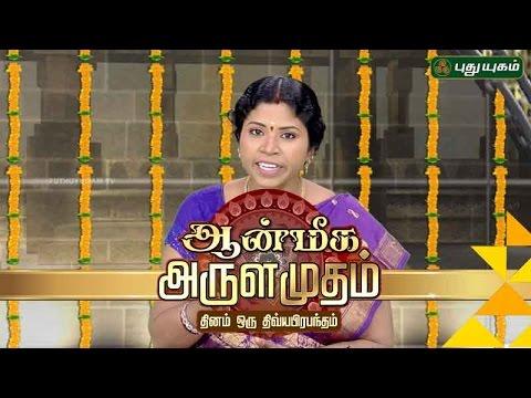 Divya Prabandham - Iniya Udhayam | 15/09/2016 | Puthuyugam TV