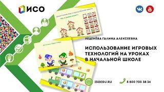 Использование игровых технологий на уроках в начальной школе