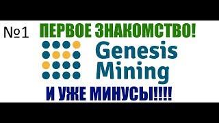 Genesis Mining VS EOBOT  - Заработок в интернет НЕ без вложений #1