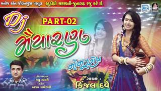 Kinjal Dave 2017 | Dj Maiyaran | Part 2 | Dj Non Stop 2017 | Tran Tali Mix | New Gujarati Songs 2017