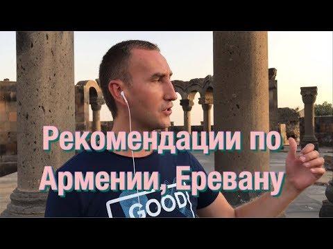 Армения, Ереван. Обзор и рекомендации по Армении, Еревану.
