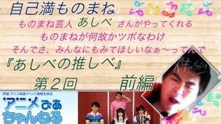 2013年07月17日 【アニメぴあちゃんねる☆ニコ生】で、ものまね芸人あし...
