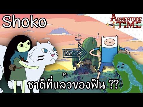 Shoko ผีที่กลับชาติมาเกิดเป็นฟิน ?? - [ Adventure Time ]