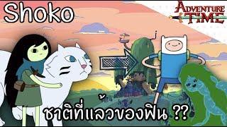 Shoko ผีที่�ลับชาติมาเ�ิดเป็นฟิน ?? - [ Adventure Time ]