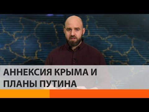 Что будет, если Запад простит Путину аннексию Крыма