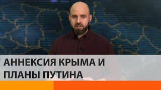 Download Что будет, если Запад простит Путину аннексию Крыма Mp3 and Videos