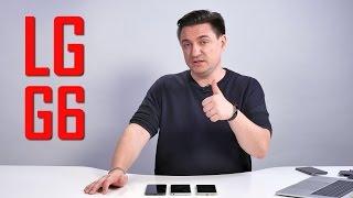 UNBOXING & REVIEW - LG G6 - Știu că pe acesta voiați să îl vedeți!