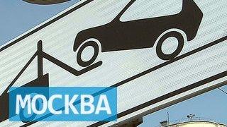 видео Новые правила эвакуации автомобилей 2015 вступили в силу
