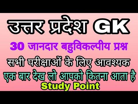 Uttar Pradesh GK Questions| उत्तर प्रदेश के सभी एग्जाम के लिए