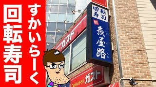 すかいらーくの回転寿司が最高すぎて惚れた!