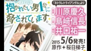 2015年5月6日発売BLCD「抱かれたい男1位に脅されています。」の試聴を公...