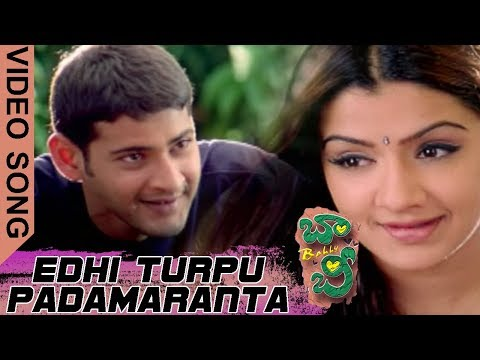 Edhi Turpu Padamaranta Song - Bobby Movie Video Songs - Mahesh Babu - Arti Agarwal