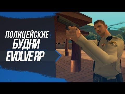 [Evolve RP 03] Обычные дни SWAT FBI :D
