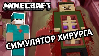 - СИМУЛЯТОР ХИРУРГА Minecraft Мини Игра
