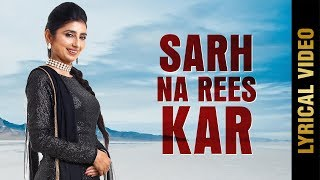 SARH NA REES KAR (Lyrical ) | JASWINDER BRAR | New Punjabi Songs 2018 | AMAR AUDIO