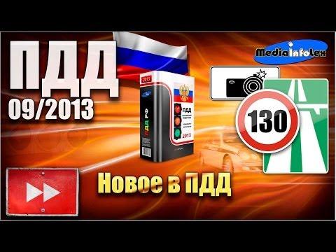 видео: ПДД РФ с 1 сентября 2013 года: Обзор изменений в Правила дорожного движения
